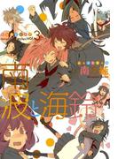 南波と海鈴3(百合姫コミックス)