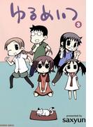 ゆるめいつ (3)(バンブーコミックス 4コマセレクション)