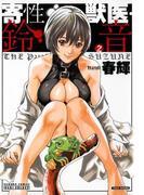 寄性獣医・鈴音 2(バンブーコミックス COLORFULセレクト)