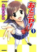 おとミヤ! 1巻(バンブーコミックス COLORFULセレクト)
