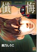 懺悔(バンブーコミックス 麗人セレクション)