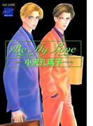 Be My Love(バンブーコミックス 麗人セレクション)