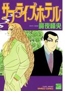 【期間限定50%OFF】サプライズホテル(バンブーコミックス 麗人セレクション)
