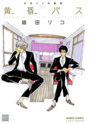 黄昏バス(バンブーコミックス 麗人セレクション)