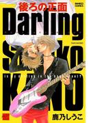 後ろの正面Darling(バンブーコミックス 麗人セレクション)