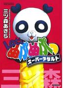 Let'sぬぷぬぷっスーパーアダルト 1(バンブーコミックス COLORFULセレクト)