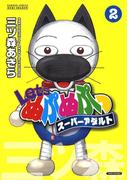 Let'sぬぷぬぷっスーパーアダルト 2(バンブーコミックス COLORFULセレクト)