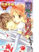 聖夜☆エロス(バンブーコミックス 恋愛天国☆恋パラコレクション)