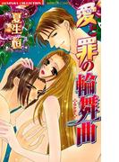 愛と罪の輪舞曲(バンブーコミックス 恋愛天国☆恋パラコレクション)