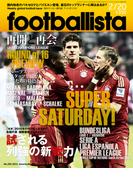 海外サッカー週刊誌footballista No.294