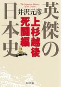 英傑の日本史 上杉越後死闘編(角川文庫)