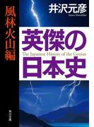 英傑の日本史 風林火山編(角川文庫)