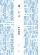 海上の道(角川ソフィア文庫)