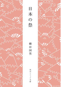 日本の祭(角川ソフィア文庫)