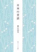 日本の昔話(角川ソフィア文庫)