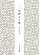 一目小僧その他(角川ソフィア文庫)