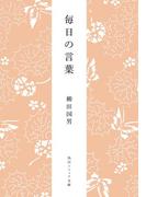 毎日の言葉(角川ソフィア文庫)