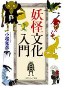 妖怪文化入門(角川ソフィア文庫)