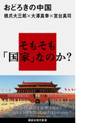 おどろきの中国(講談社現代新書)