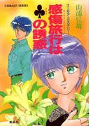 【シリーズ】感傷旅行(センチメンタルジャーニー)はクラブの誘惑(コバルト文庫)