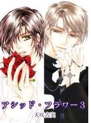 アシッド・フラワー3(9)(drapコミックス)