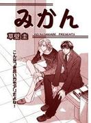 みかん(2)(drap mobile comic)