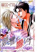 刺青ニ戀シテ 青色廃園(ダイヤモンドコミックス30)