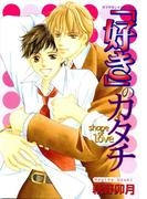 『好き』のカタチ shape of love(ダイヤモンドコミックス30)
