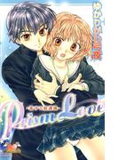 Prism Love~恋する放課後~(ガールズポップコレクション)