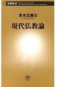 現代仏教論(新潮新書)(新潮新書)