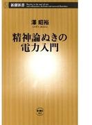 精神論ぬきの電力入門(新潮新書)(新潮新書)