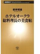 ホテルオークラ 総料理長の美食帖(新潮新書)(新潮新書)