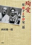 殉愛―原節子と小津安二郎―