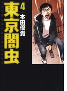東京闇虫(4)(ヤングアニマル)