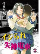 イジられ失神電車(3)(KATTS-L)