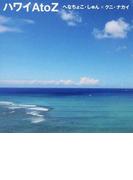 ハワイA to Z