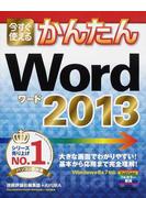 今すぐ使えるかんたんWord 2013