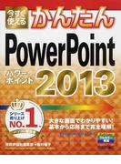 今すぐ使えるかんたんPowerPoint 2013 (Imasugu Tsukaeru Kantan Series)