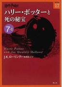 ハリー・ポッターと死の秘宝 7−1 (静山社文庫 ハリー・ポッター文庫)(静山社文庫)