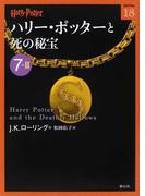 ハリー・ポッターと死の秘宝 7−2 (静山社文庫 ハリー・ポッター文庫)(静山社文庫)