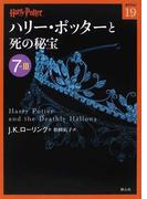 ハリー・ポッターと死の秘宝 7−3 (静山社文庫 ハリー・ポッター文庫)(静山社文庫)