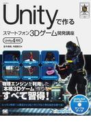 Unityで作るスマートフォン3Dゲーム開発講座 (SMART GAME DEVELOPER)