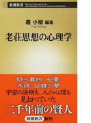 老荘思想の心理学 (新潮新書)(新潮新書)