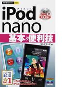 iPod nano基本&便利技