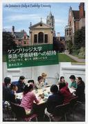 ケンブリッジ大学英語・学術研修への招待 名門校で学ぶ,暮らす,国際人になる