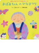 おばあちゃんのひなまつり (チャイルドブックアップル傑作選)