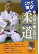 これでヨシ中学校武道必修化柔道 柔道の心は強く正しく美しい