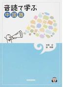 音読で学ぶ中国語