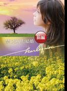 禁じられた結婚 前編(ハーレクイン・デジタルS)