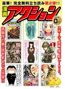 【無料版】漫画アクション 第1話収録集 part2(アクションコミックス)